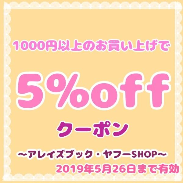 [1週間限定]1000円以上お買い上げで5%OFFクーポン!!