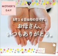 2017母の日〜やわらかガーゼグッ
