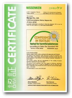 エコテックシ規格100生地の加工の認証書