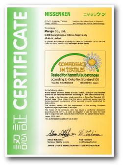 エコテックス規格100加工生地製品の認証書