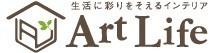 天然木家具のアートライフ ロゴ
