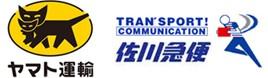 ヤマト運輸・佐川急便等の配送会社でお送りします