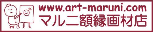 マルニ額縁画材店 Yahoo!店 ロゴ