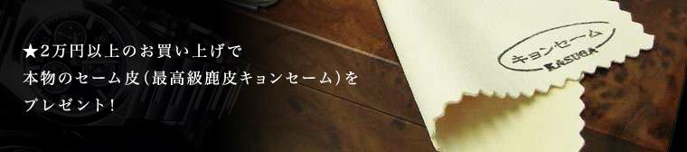 ★2万円以上のお買い上げで本物のセーム皮(最高級鹿皮キョンセーム)をプレゼント!