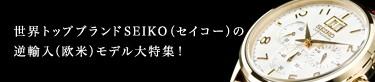 世界トップブランドSEIKO(セイコー)の逆輸入(欧米)モデル大特集!
