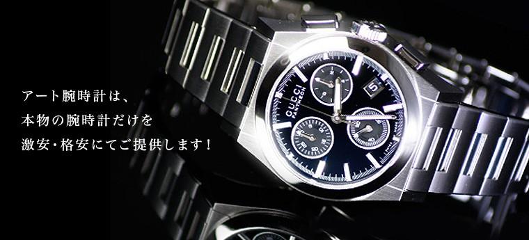アート腕時計は、本物の腕時計だけを激安・格安にてご提供します!