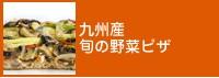 九州産旬の野菜ピザ