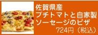 佐賀県産プチトマトと自家製ソーセージのピザ