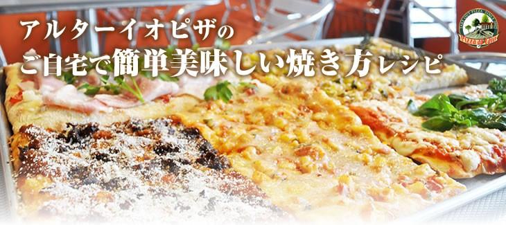 アルターイオピザのご自宅で簡単美味しい焼き方レシピ