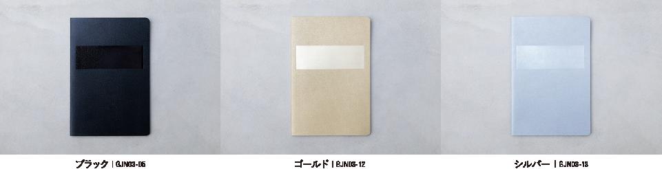 B5ミシン綴じノート