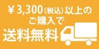 3300円以上送料無料