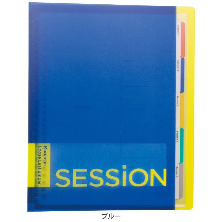 バインダー SESSiON B5 全9色 新学期 学習 ノート整理 復習 F310 マルマン (宅配便のみ) artandpaperm 07