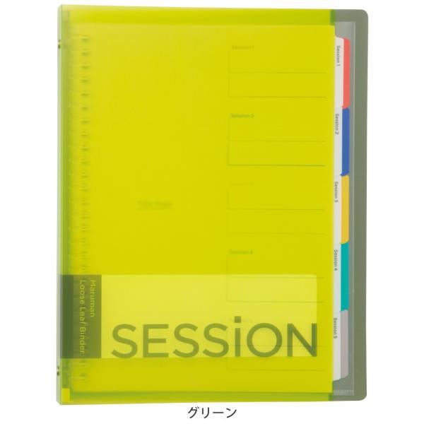 バインダー SESSiON B5 全9色 新学期 学習 ノート整理 復習 F310 マルマン (宅配便のみ)|artandpaperm|13