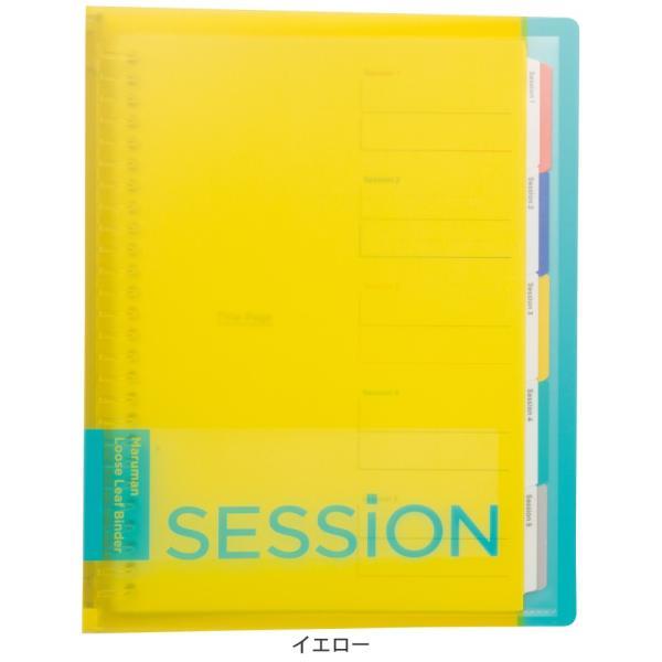 バインダー SESSiON B5 全9色 新学期 学習 ノート整理 復習 F310 マルマン (宅配便のみ)|artandpaperm|09