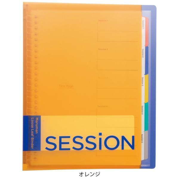 バインダー SESSiON B5 全9色 新学期 学習 ノート整理 復習 F310 マルマン (宅配便のみ)|artandpaperm|14