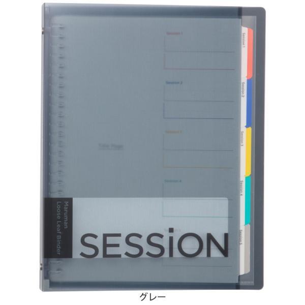 バインダー SESSiON B5 全9色 新学期 学習 ノート整理 復習 F310 マルマン (宅配便のみ)|artandpaperm|15
