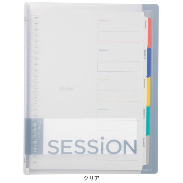 バインダー SESSiON B5 全9色 新学期 学習 ノート整理 復習 F310 マルマン (宅配便のみ)|artandpaperm|12
