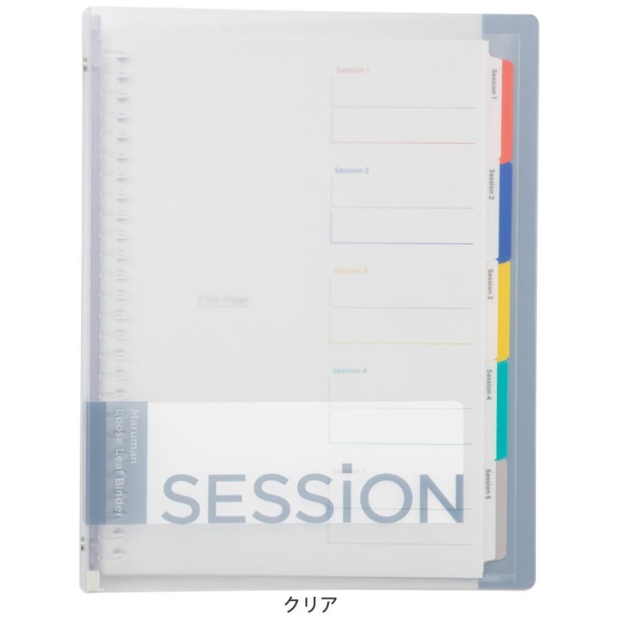 バインダー SESSiON B5 全9色 新学期 学習 ノート整理 復習 F310 マルマン (宅配便のみ) artandpaperm 12