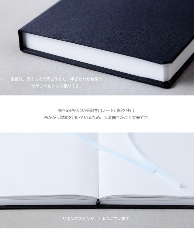 糸かがり綴じノート グランジュテ A6 GJN02-05