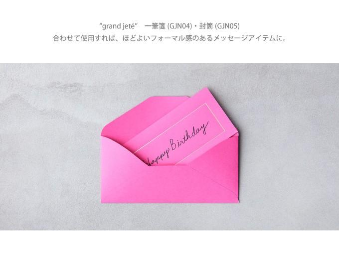 封筒 グランジュテ GJN05
