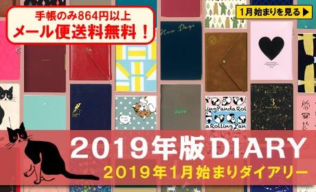2019年1月始まり手帳販売スタート