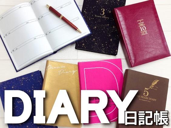 日記  帳