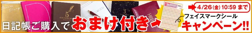 日記おまけキャンペーン