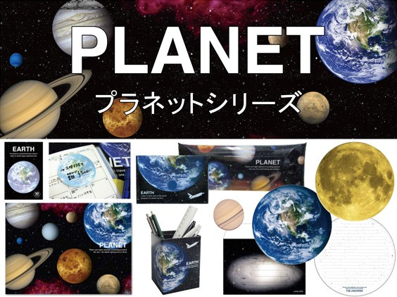 planet-new