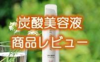 炭酸美容液の商品レビュー