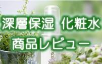 化粧水の商品レビュー
