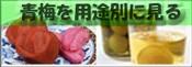生青(黄)梅を用途別に見る