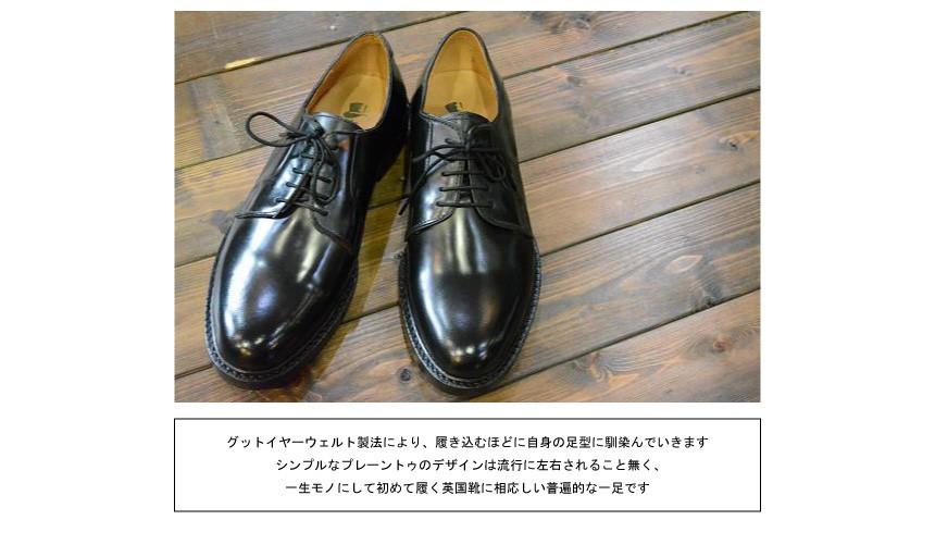 だれかに一番履いて欲しい靴 ロンドンシューメイク