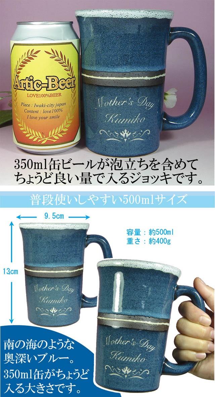 陶磁器ビールマグのサイズ