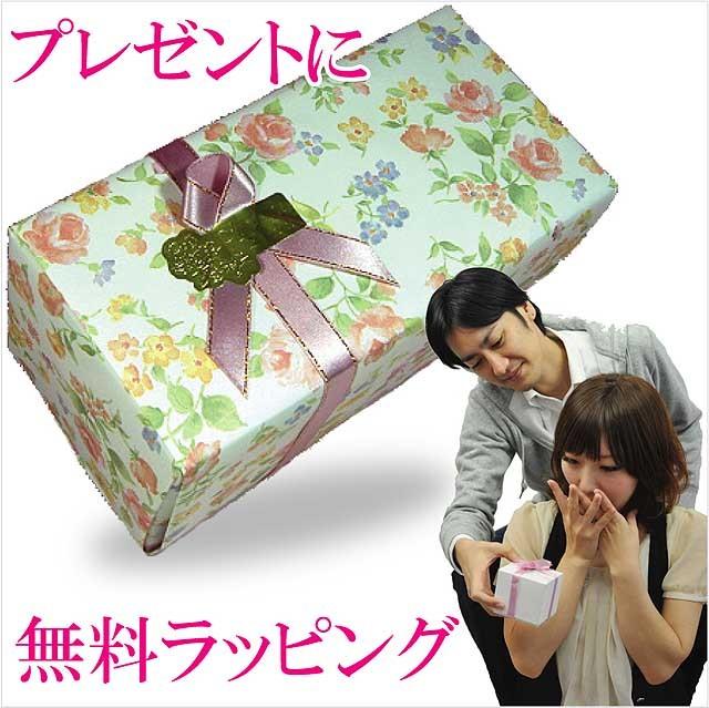 ギフトラッピングでプレゼント(贈り物)に最適です