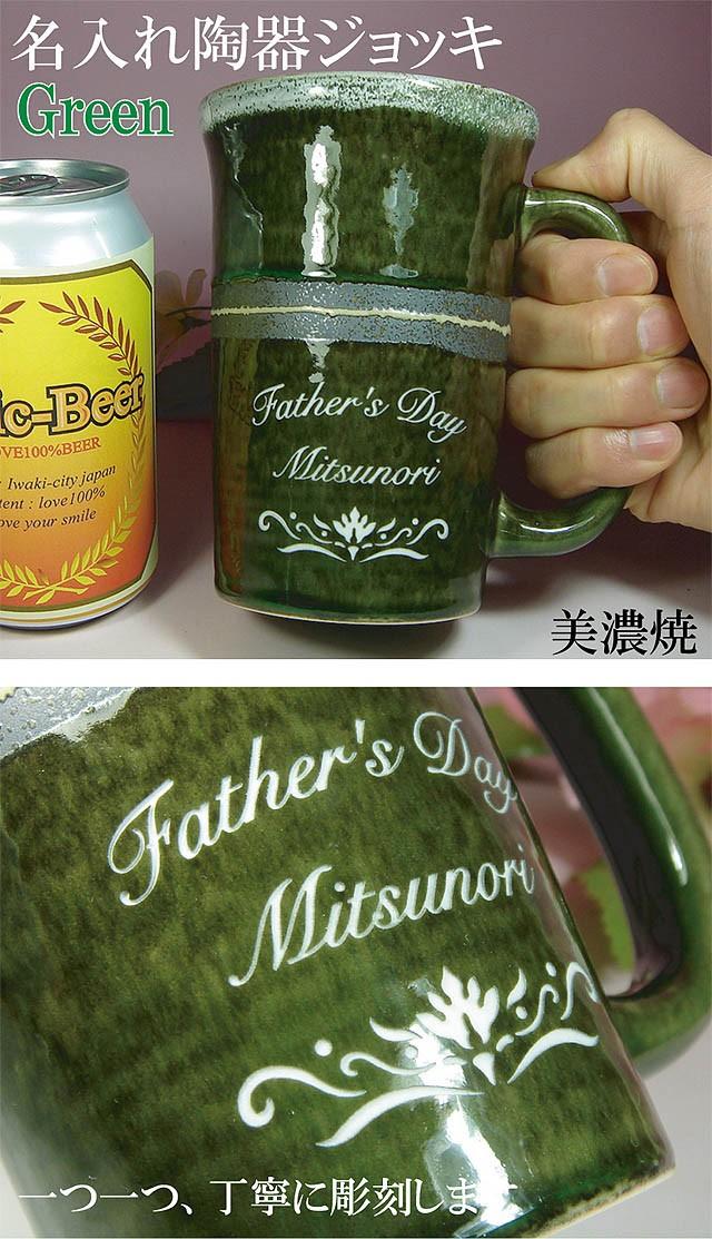 陶器素焼きの名入れビアジョッキ