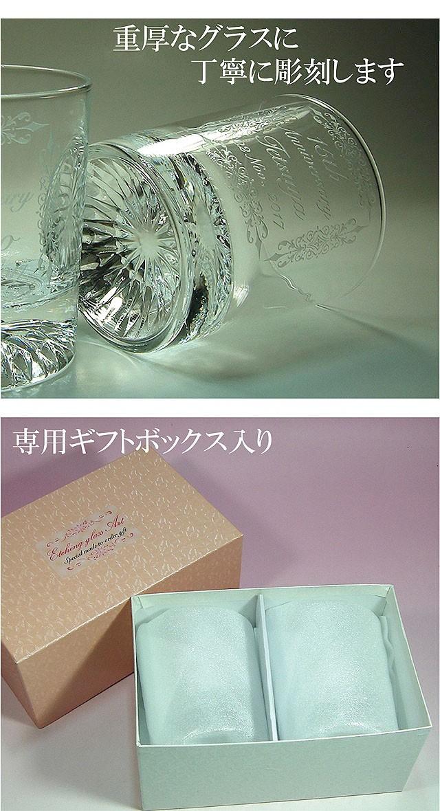 精細で美しいガラス彫刻のペアグラス