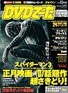 DVDデータ10月号