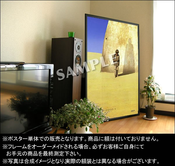 スター・ウォーズ エピソード1/ファントム・メナス