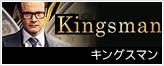 キングスマン