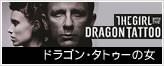 ドラゴンタトゥー