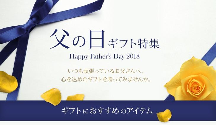 父の日ギフト特集2018