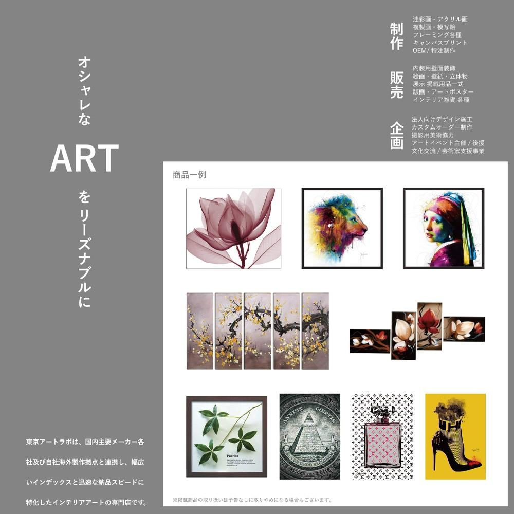 東京アートラボ