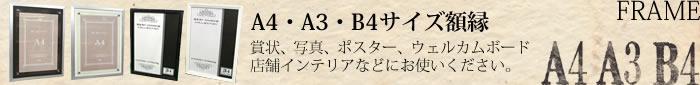 A4・A3・B4額縁
