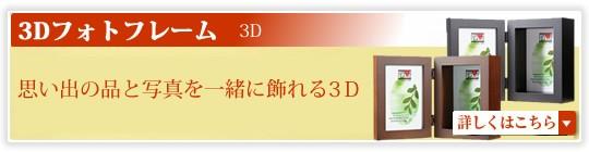 3Dフォトフレーム