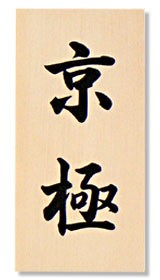 木曽ひのき(天然木)姓のみ