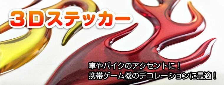 3Dドーミング加工商品製作・販売の専門店『雫屋-アートポップマシコ-』