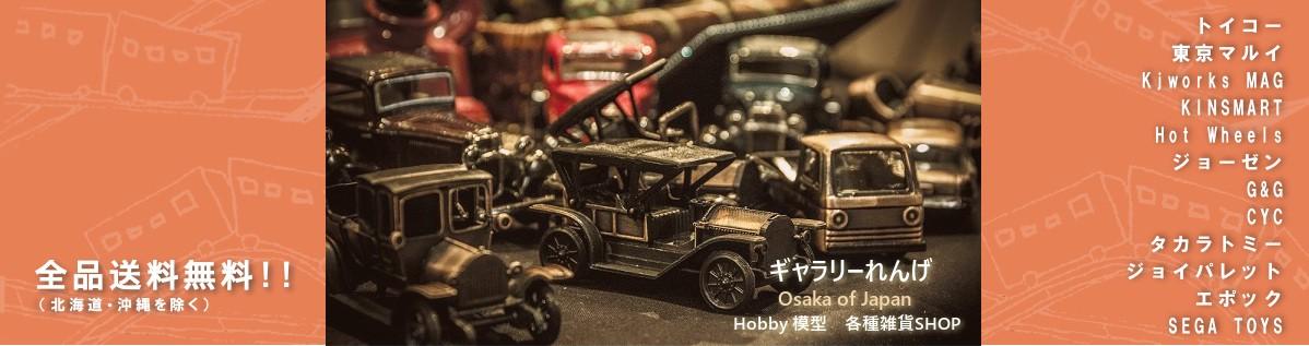Hobby 模型、各種雑貨販売のYahooショッピング雑貨店