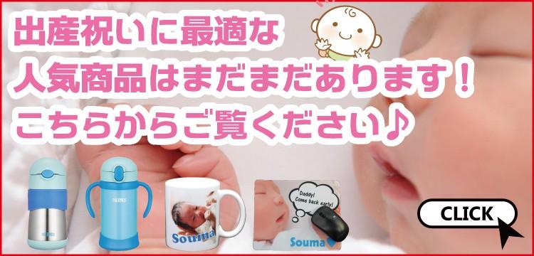 赤ちゃん関連