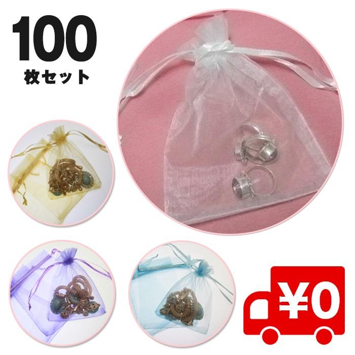100枚セット!オーガンジー無地巾着袋(5色)