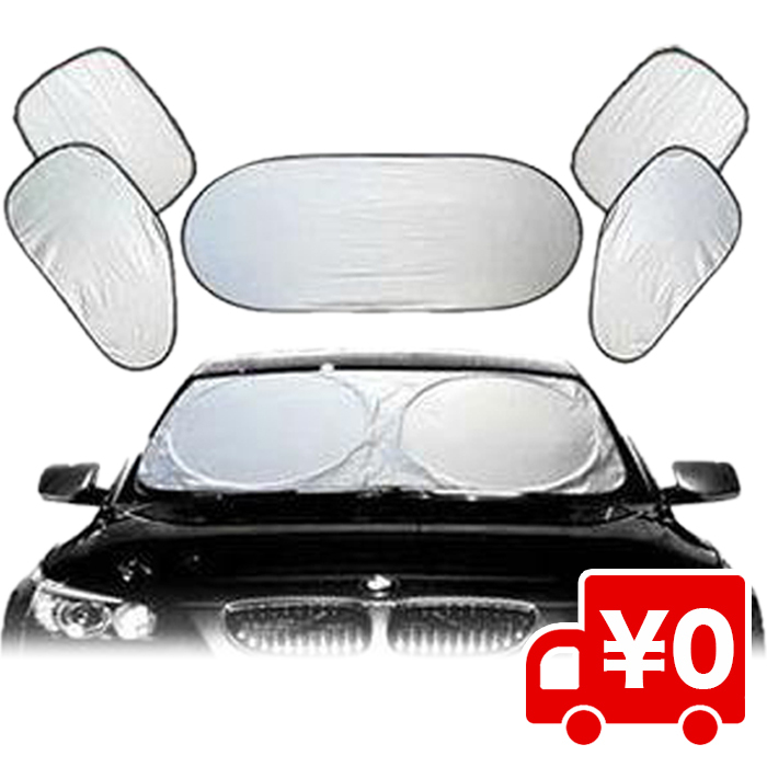 車窓用 遮光 サンシェード